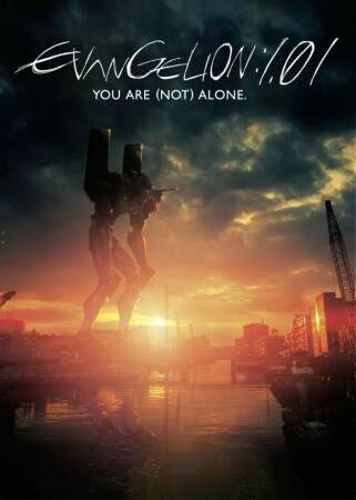 evangelion-1-0-you-are-not-alone